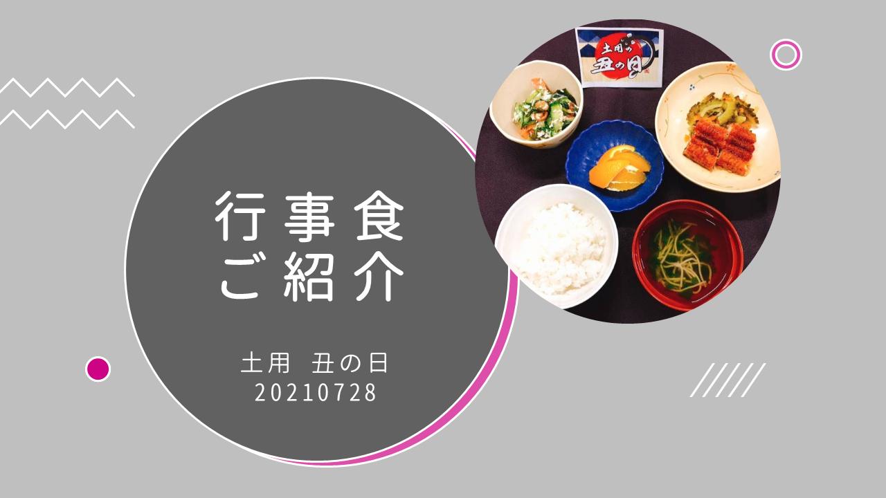 【栄養部】行事食のご紹介